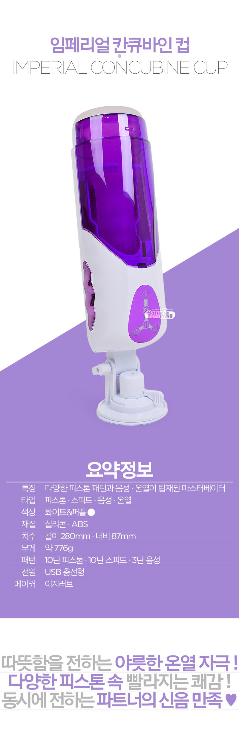 [피스톤+음성+온열] 임페리얼 칸큐바인 컵(Imperial Concubine Cup)