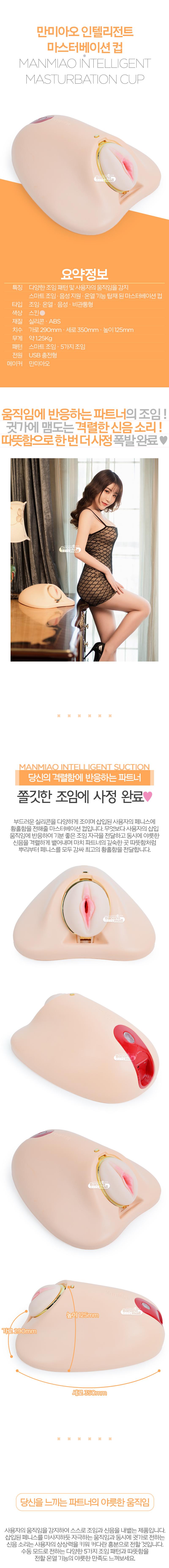 [조임+음성+온열] 만미아오 인텔리전트 마스터베이션 컵(Manmiao Intelligent Masturbation Cup)