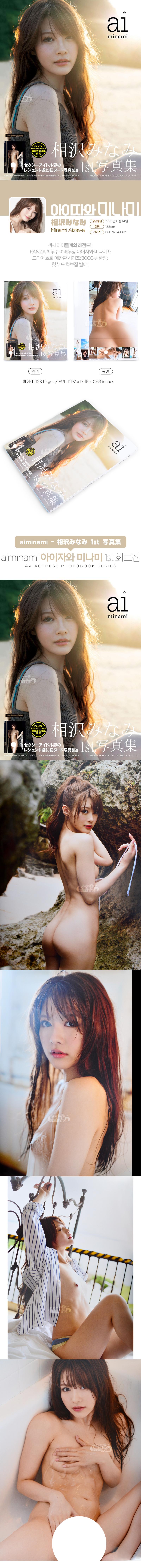 [일본 직수입] aiminami - 아이자와 미나미 1st 화보집(aiminami - 相沢みなみ 1st 写真集)