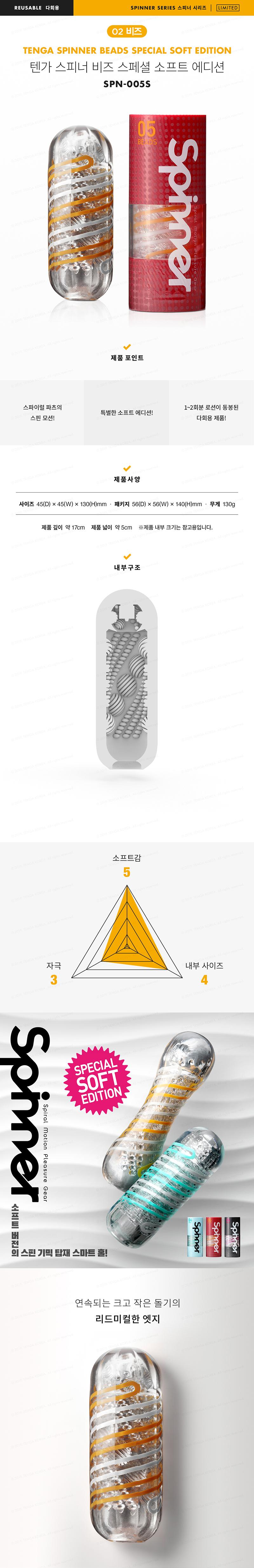 [일본 직수입] 텐가 스피너 스페셜 소프트 에디션(TENGA SPINNER SPECIAL SOFT EDITION) (TGA)
