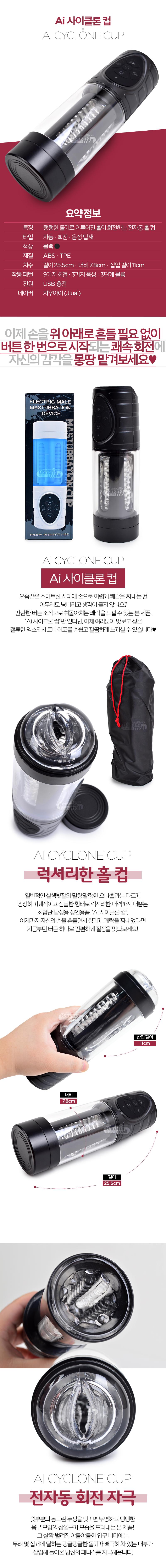 [9단 회전] Ai 사이클론 컵(Ai Cyclone Cup)