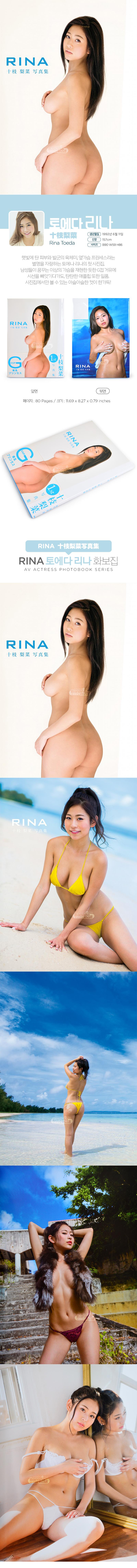 [일본 직수입] 토에다 리나 화보집 - RINA(RINA 十枝梨菜写真集)