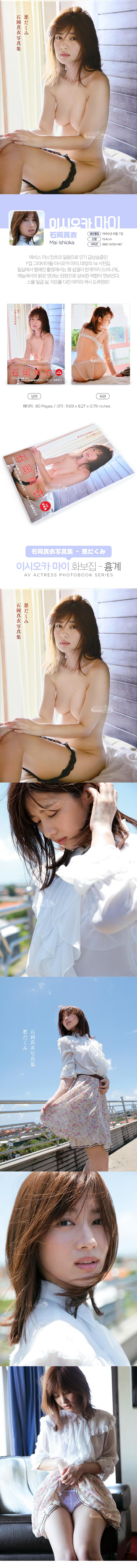 [일본 직수입] 이시오카 마이 화보집 - 흉계(悪だくみ 石岡真衣写真集)