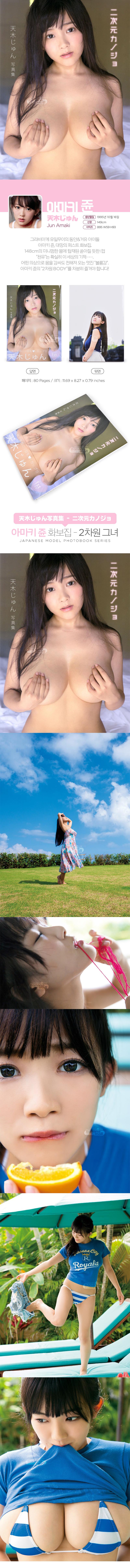 [일본 직수입] 아마키 쥰 1st 화보집 - 2차원 그녀(二次元カノジョ 天木じゅん写真集)