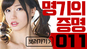 명기의 증명 011 - 타카하시 쇼코