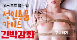성인용품 SM 로프 묶는 법