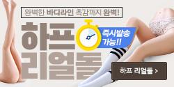 리얼돌 - 성인용품
