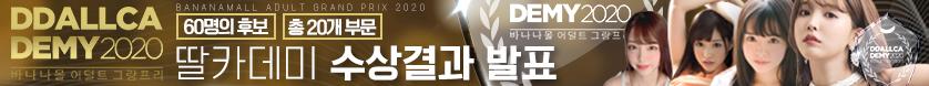 딸카데미 수상결과 발표