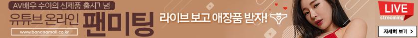 수아 유튜브 팬미팅