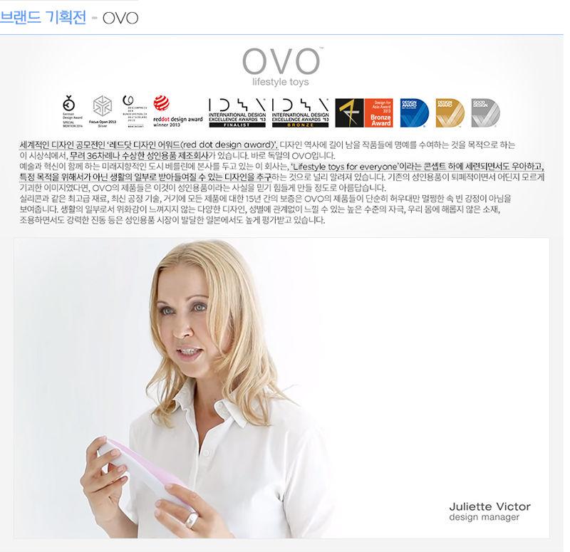 브랜드 기획전 - OVO