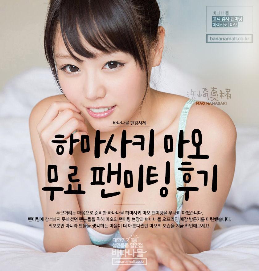 하마사키 마오 무료 팬미팅 후기