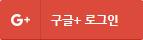 구글 아이디로 로그인
