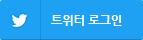 트위터 아이디로 로그인